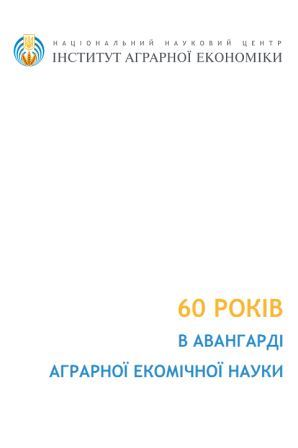 2016 booklet_nnc-iae_60-years_cover